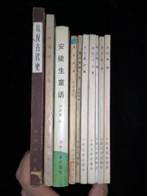 文学、历史、儿童文学书籍 十种合拍 品相见图