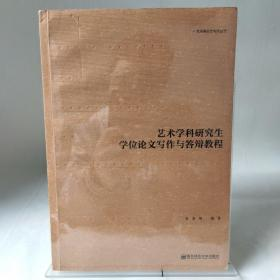 艺术类论文写作丛书:艺术学科研究生学位论文写作与答辩教程