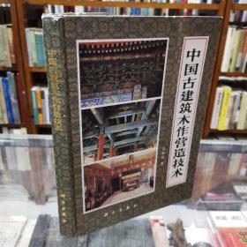 《中國古建筑木作營造技術》精裝16開本,馬炳堅著,科學出版社1991年8月1版1印本