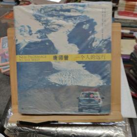 一个人的远行:16开本铜版纸彩印