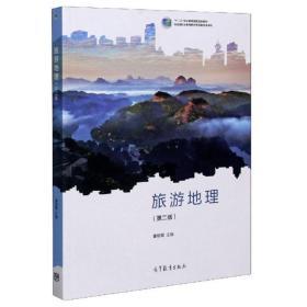 旅游地理(第二版)