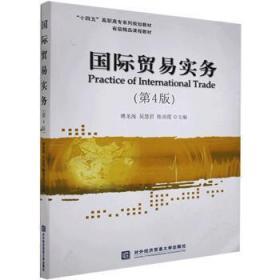 全新正版图书 国际贸易实务 未知 对外经济贸易大学出版社 9787566322401书海情深图书专营店