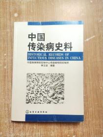 中国传染病史料【一版一次印刷】