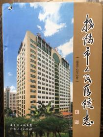 揭阳市人民医院志:1890-2010年