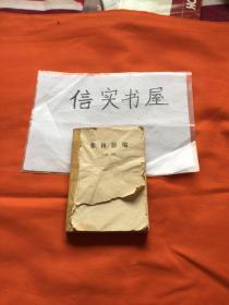 弈林新编【缺前封皮】