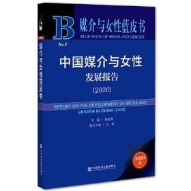 媒介与女性蓝皮书:中国媒介与女性发展报告(2020)