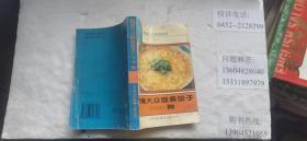 新编大众面条饺子1000种  32开本  包邮挂费