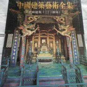 宫殿建筑3(沈阳)
