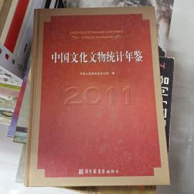 《中国文化文物统计年鉴2011》库2/6