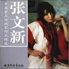 中国著名油画家作品精选:张文新