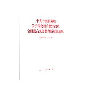 中共中央国务院关于深化教育教学改革全面提高义务教育质量的意见