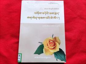 藏医药膳常识(藏文)