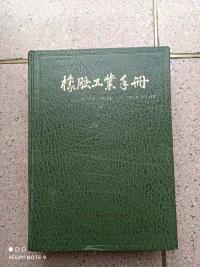 橡胶工业手册修订版【第4分册】(轮胎)