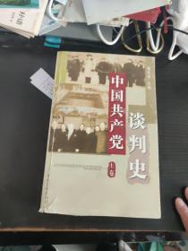 中国共产党谈判史(上卷)
