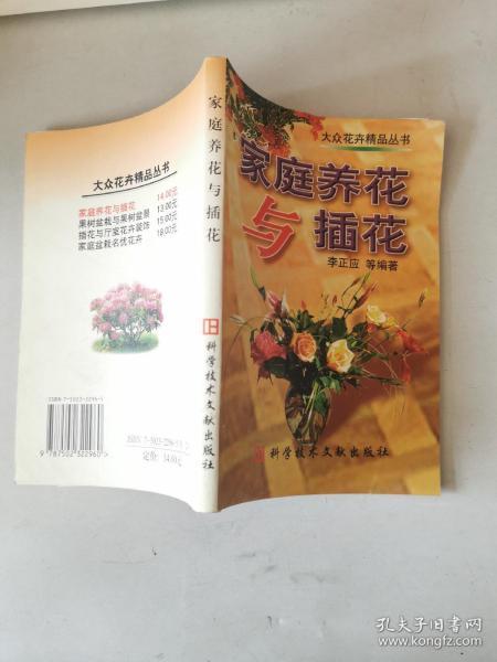 家庭养花与插花