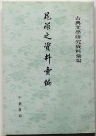 古典文学研究资料汇编《晁補之資料彙編》