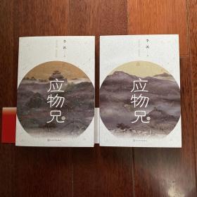 应物兄(李洱签名钤印)