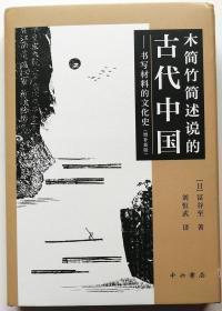 《木简竹简述说的古代中国一书写材料的文化史》(增补新版)