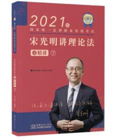 2021年国家统一法律职业资格考试 宋光明讲理论法之精讲