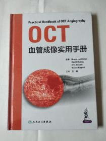 OCT血管成像实用手册(翻译版)未拆封