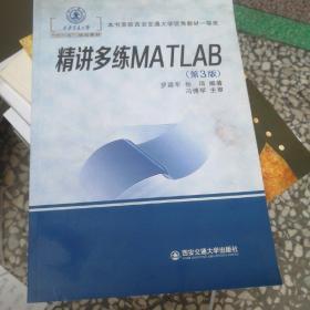 """精讲多练MATLAB(第3版)/西安交通大学本科""""十三五""""规划教材"""