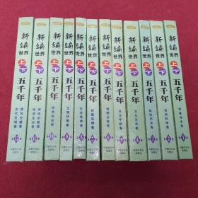 新编世界上下五千年-精装1-12卷全【号】