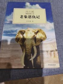 沈石溪激情动物小说:老象恩仇记