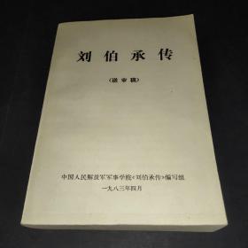 刘伯承传(送审稿)