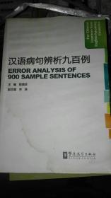汉语病句辨析九百例 程美珍