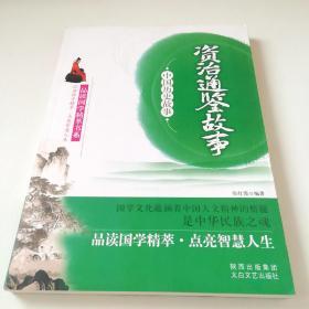 中国历史故事明史故事