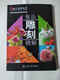 唐人美食丛书:食品雕刻精解