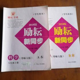 2018版励耘新同步(学生用书)科学八年级上册(华师大版)A本+B本(两本合售)