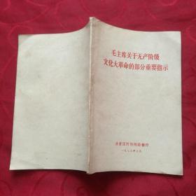 毛主席关于无产文化大革命的部分重要指示