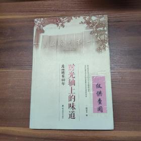 时光轴上的味道 广州酒家80年-16开
