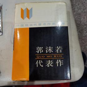 【中国现当代著名作家文库】郭沫若代表作(精装本)