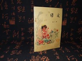 五年制小学课本:语文 第八册   库存书
