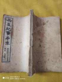 民国14年《西夏纪事本末》36卷全一册