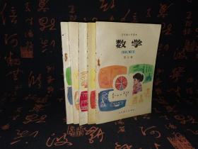 五年制小学课本:数学 第6.7.8.9.10册  5册   库存书
