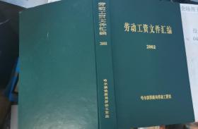 劳动工资文件汇编  2002  哈尔滨铁路局劳动工资处  大16开本精装  包快递费