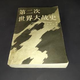 第二次世界大战史(全一册)带著译者签名及赠序言  送与粟钢(粟裕将军之子)一版一印