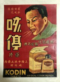上海中法大药房广告