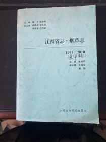 江西省志·烟草志1991-2010