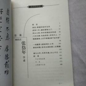 张岱年学述(馆藏书)