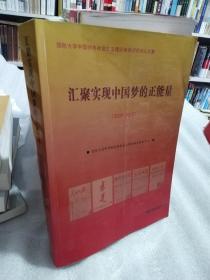 国防大学中国特色社会主义理论体系研究中心文集:汇聚实现中国梦的正能量