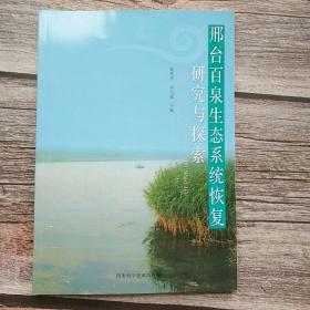 邢台百泉生态系统恢复研究与探索
