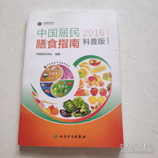 中国居民膳食指南(2016)(科普版)