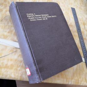 埃尔塞维尔医学词典(英.法.意.西.德.中对照)