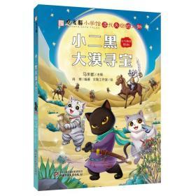 《观复猫小学馆》小二黑大漠寻宝