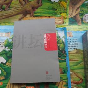 武汉社科讲坛集萃 一版一印
