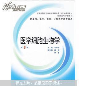 医学细胞生物学(第3版